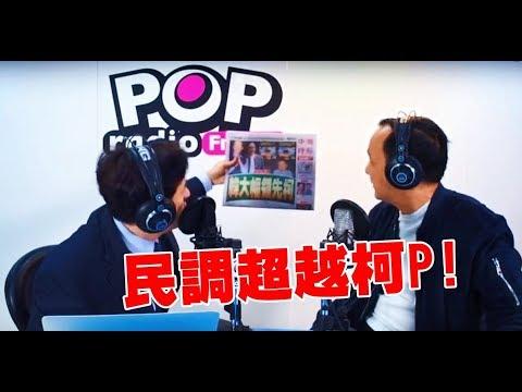 2019-03-07【POP撞新聞】民調超越柯文哲!朱立倫:有信心成為最強!