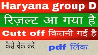 haryana group d result //haryana group d official cutt off//HARYANA GROUP D RESULT//result pdf