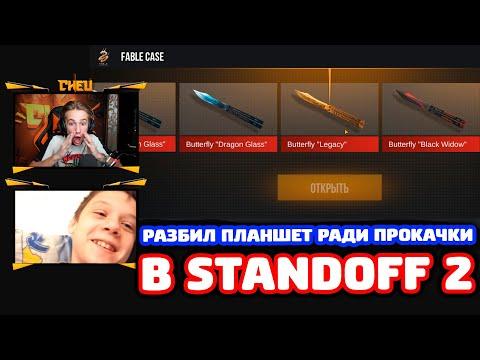 РАЗБИЛ ПЛАНШЕТ РАДИ ПРОКАЧКИ В STANDOFF 2!
