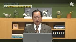 [한국어다문화TV] 9-3화  고용노동부 다문화정책