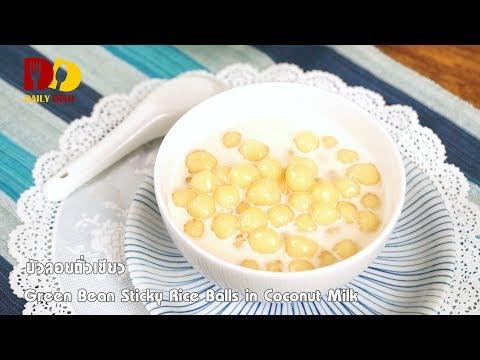 Green Bean Sticky Rice Balls in Coconut Milk | Thai Dessert | บัวลอยถั่วเขียว - วันที่ 16 Feb 2018