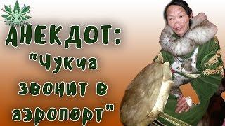 АНЕКДОТ Чукча Звонит В Аэропорт