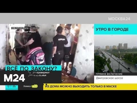 В Оренбургской области проверяют жестокое изъятие детей из семьи - Москва 24