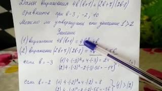 727 алгебра 8 класс. Тема Неравенства и их свойства примеры