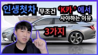 인생첫차!! 절대 실패할수없는 중고차 사는법 (feat…