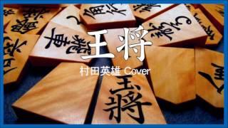 "1961 王将 by 村田秀雄 ""Osho, King"" by Hideo Murata, Coverd by Kazuaki Gabychan, ""King"" by Hideo Murata"