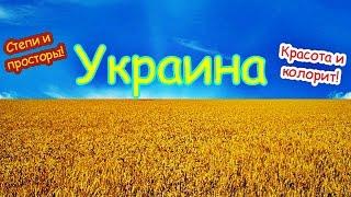 УКРАИНА | ИНТЕРЕСНЫЕ ФАКТЫ О СТРАНЕ!