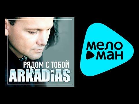 На этой странице вы можете бесплатно скачать песню аркадиас - где же ты в формате mp3, а также слушать ее онлайн.