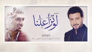 Majid Almohandis \u0026 Sahem - Law Tezalna ماجد المهندس وسهم - لو تزاعلنا - حفلة الثمامة (خاصة) | 2019