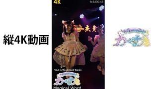 [縦4K動画] わーすた「Magical Word」(TALE in Wonderland Taiwan) スマホ視聴推奨 【最前列】 20170408