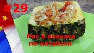 Рис в ананасе по-китайски