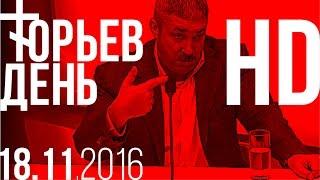 Юрьев День 18.11.2016 HD720