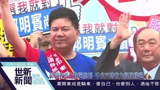 世新新聞  郭明賓成立競選總部 千名支持者力挺拼勝選
