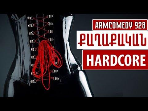 ArmComedy 928 - Քաղաքական hardcore