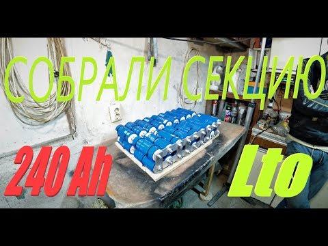 Vlog #6 Собираем Титанат LTO 240Ah докатали крышу