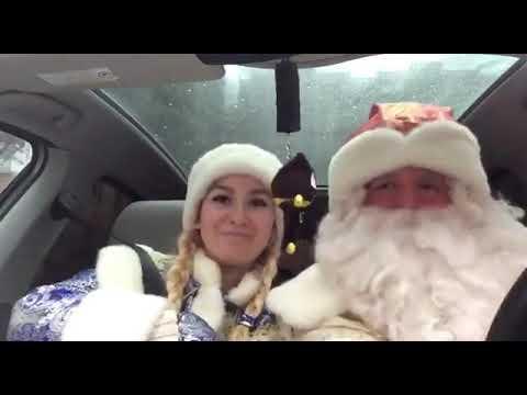 Дед Мороз едет поздравлять детишек!