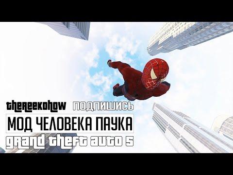 Мод на человека паука GTA 5