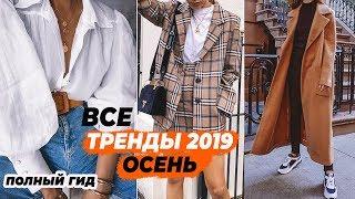 ВСЕ ТРЕНДЫ ОСЕНИ 2019:  ЦВЕТА, ФАСОНЫ, МАТЕРИАЛЫ  | ПОЛНЫЙ ГИД