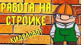 Отзыв о работе на стройке отделочником, Как кидают строителей!?
