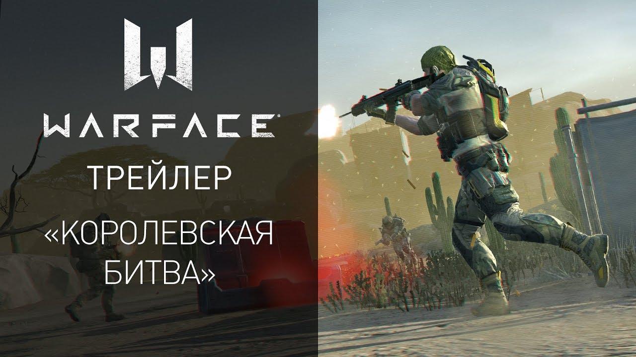 Вулкан Игровые Автоматы Варфейс | Королевская Битва в Warface: Играй!