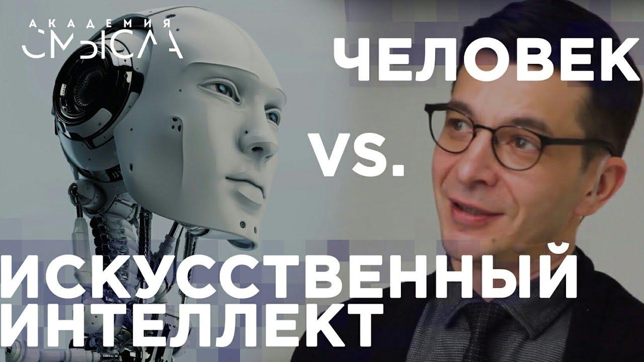 Где искусственный интеллект заменит человека? Ответ участникам Академии смысла