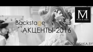 Backstage | Zolushka. Акценты-2016.