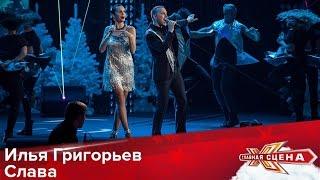 Слава и Илья Григорьев - Синий Иней