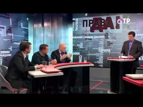 ПРАВДА на ОТР. Михаил  Мамонов (13.05.2014)
