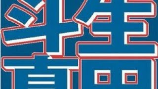生田斗真、初出演「ジャニーズカウントダウン」の楽屋で亀梨にイライラ...