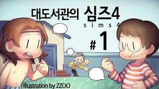 심즈4] 대도서관 실황 1화 - 드디어 나온 심즈4 첫 플레이!