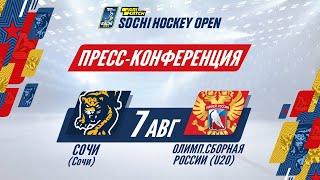 Parimatch Sochi Hockey Open Сочи Олимпийская сборная России U20 пресс конференция