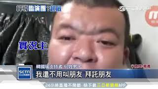 韓國瑜鐵粉「髮蠟哥」 身分多變網友起底|三立新聞台