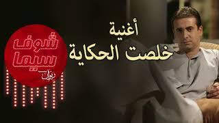 اغنية خلصت الحكاية أدام   فيلم فى محطة مصر