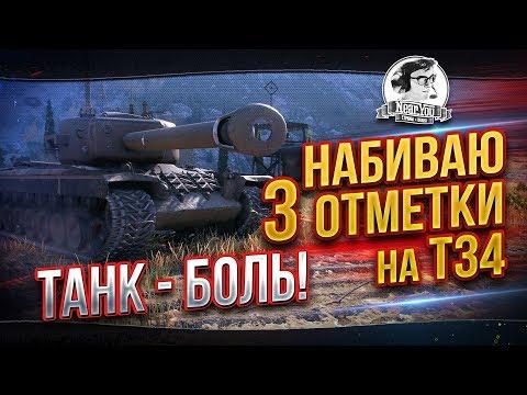 ✮Набиваю 3 отметки на Т34! ТАНК - БОЛЬ!✮ Стрим Near_You