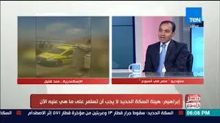 مصر في أسبوع - لابد من إعادة تأهيل سكك الحديد مرة أخري حفاظا على أرواح المواطنين