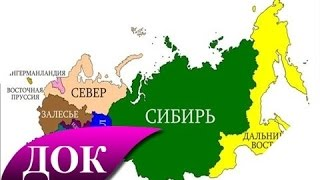 Будущее России. Пророчества мессии. Документальный фильм