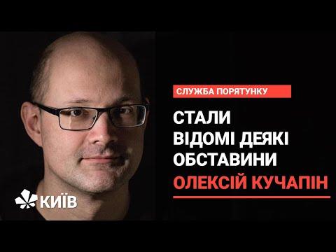 Загадкова смерть Олексія Кучапіна : що не так із версіями його загибелі