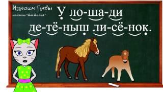 Урок 28. Закріплюємо букву Е, читаємо склади, слова і пропозиції разом з кицею Алісою. (0+)