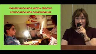 Хватова Н.В. «Аккомодационные нарушения»