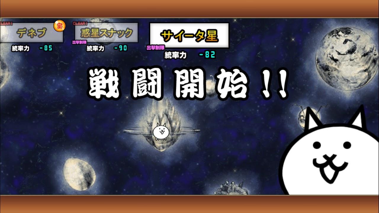 大 編 にゃんこ 章 2 宇宙 戦争