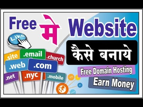 How to get Free domain and Earn Money From Adsense | 2018
