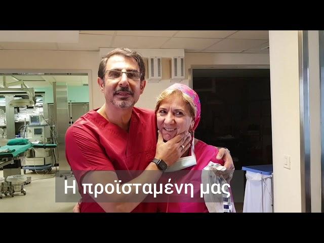 Dr Andreas Ioannides - Δρ Ανδρέας Ιωαννίδης - Η καθημερινότητα μας!!