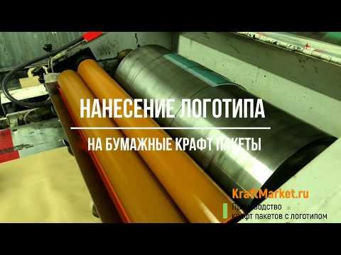 Крафт пакеты с логотипом. Печать по готовым пакетам от 100 штук. KraftMarket.ru