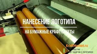 видео Бумажные Крафт пакеты с логотипом