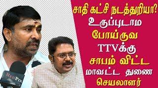 Following VP kalairajan another secretary quits AMMK  ttv Dinakaran latest news Tamil news live