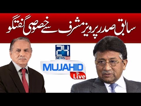 Exclusive interview to Pervez Musharraf | Mujahid Live | 3 August 2017 | 24 News HD
