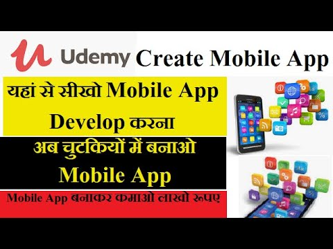 Udemy Best Android App Development Courses L यहां से Android App Create करना सीखें L Best  Courses