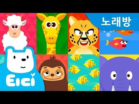 [티디 동요 노래방] 반대말 송 ♪ | 생활동요 | 동물동요 | 티디키즈★지니키즈