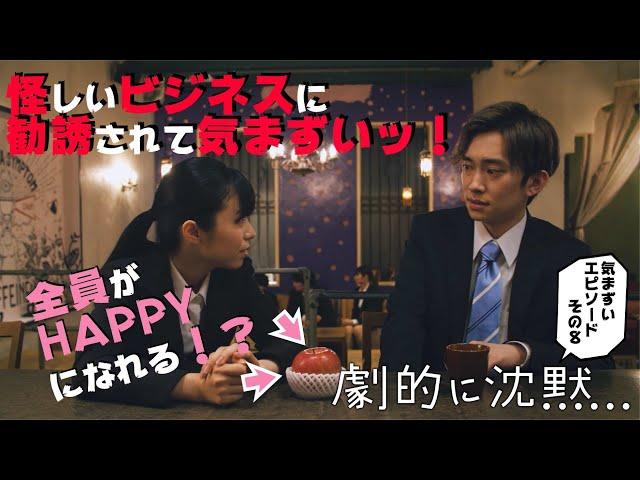 第3話エピソード8:「橘と林檎姫」