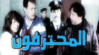المحترفون - El Mohtarefoon